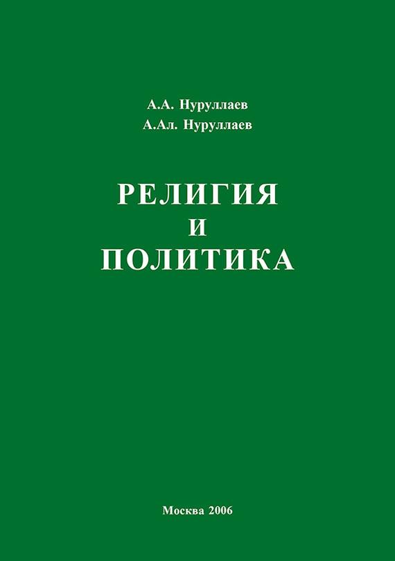Абдул Нуруллаев бесплатно