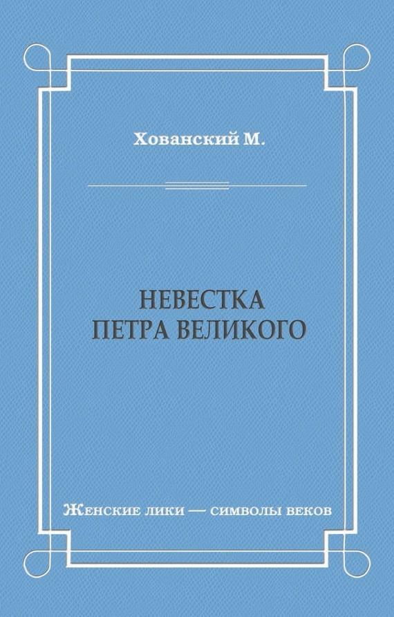 М. Хованский Невестка Петра Великого (сборник)
