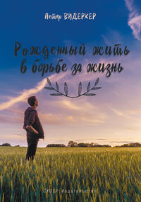 Петер Видеркер - Рожденный жить в борьбе за жизнь (сборник)
