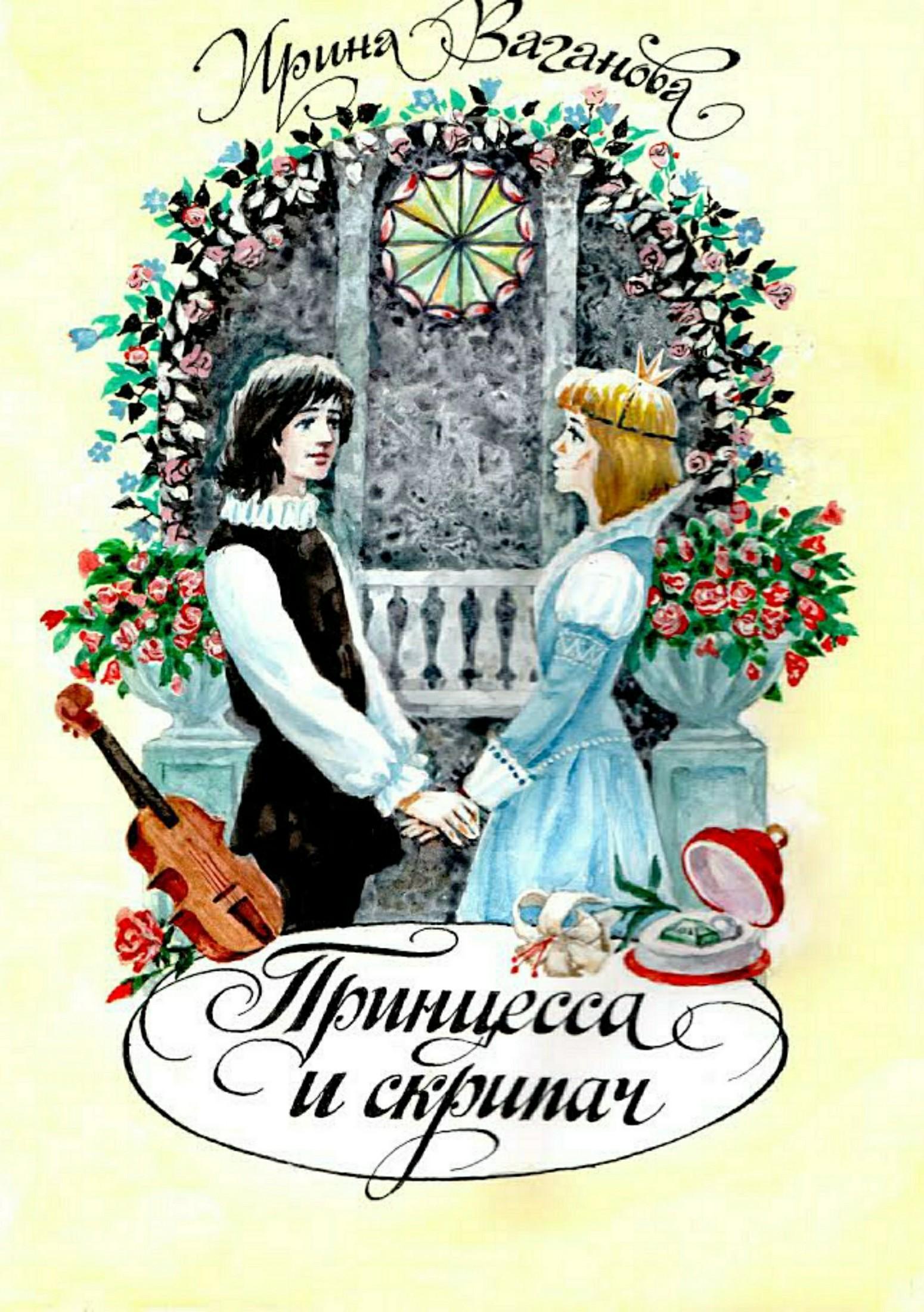 Ирина Ваганова Принцесса и скрипач принцесса для младшего принца