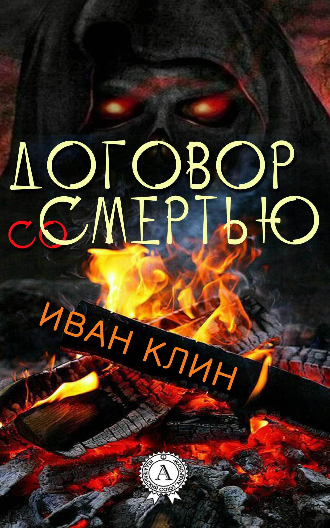 Иван Клин Договор со смертью дашко д джига со смертью