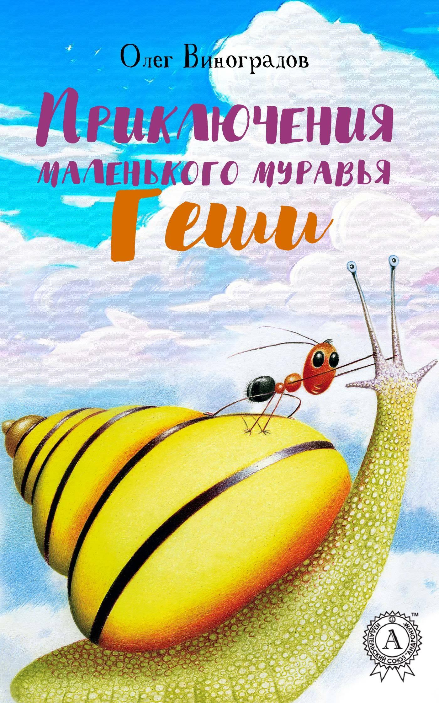 Олег Виноградов - Приключения маленького муравья Геши