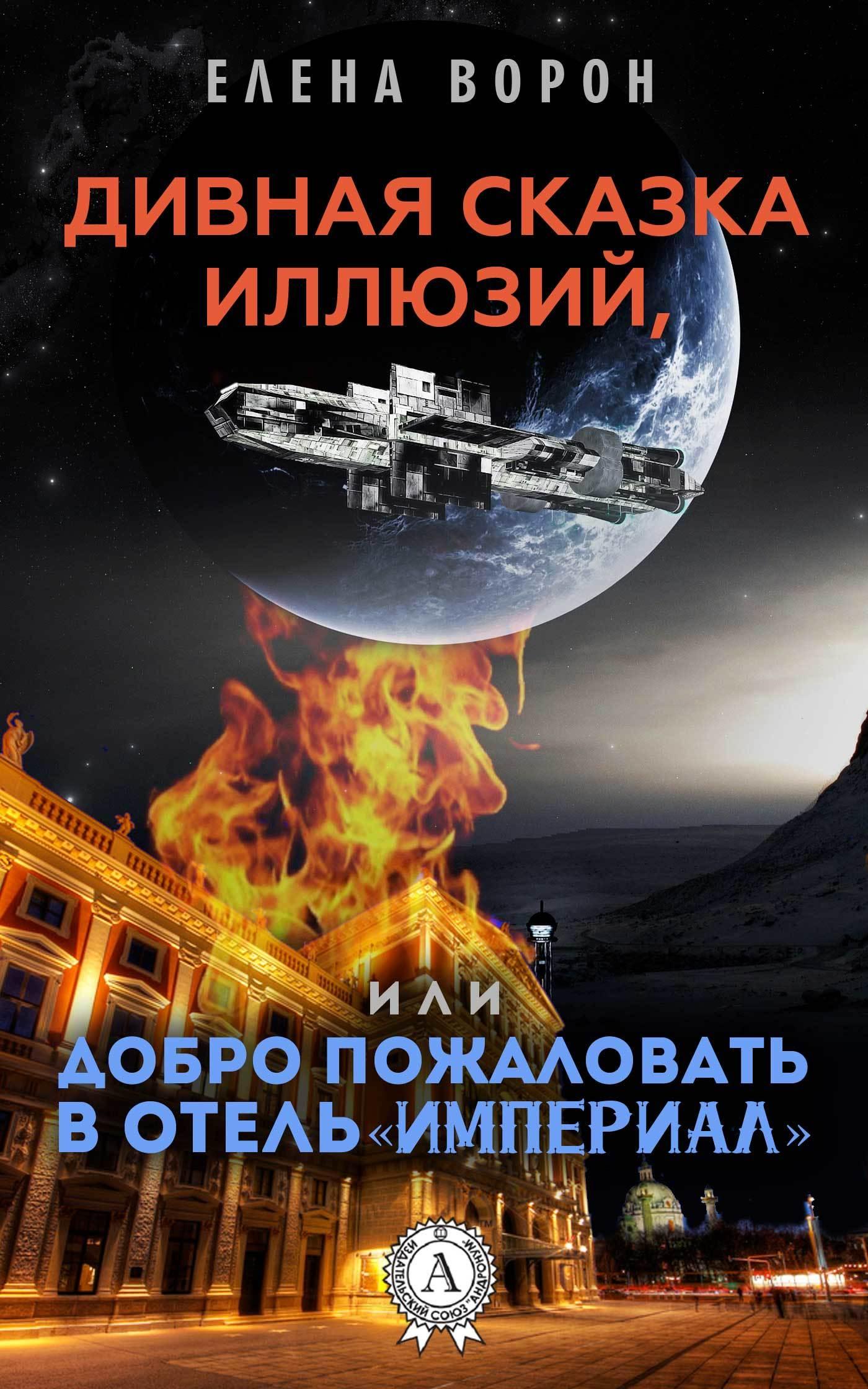 Елена Ворон - Дивная сказка иллюзий, или Добро пожаловать в отель «Империал»