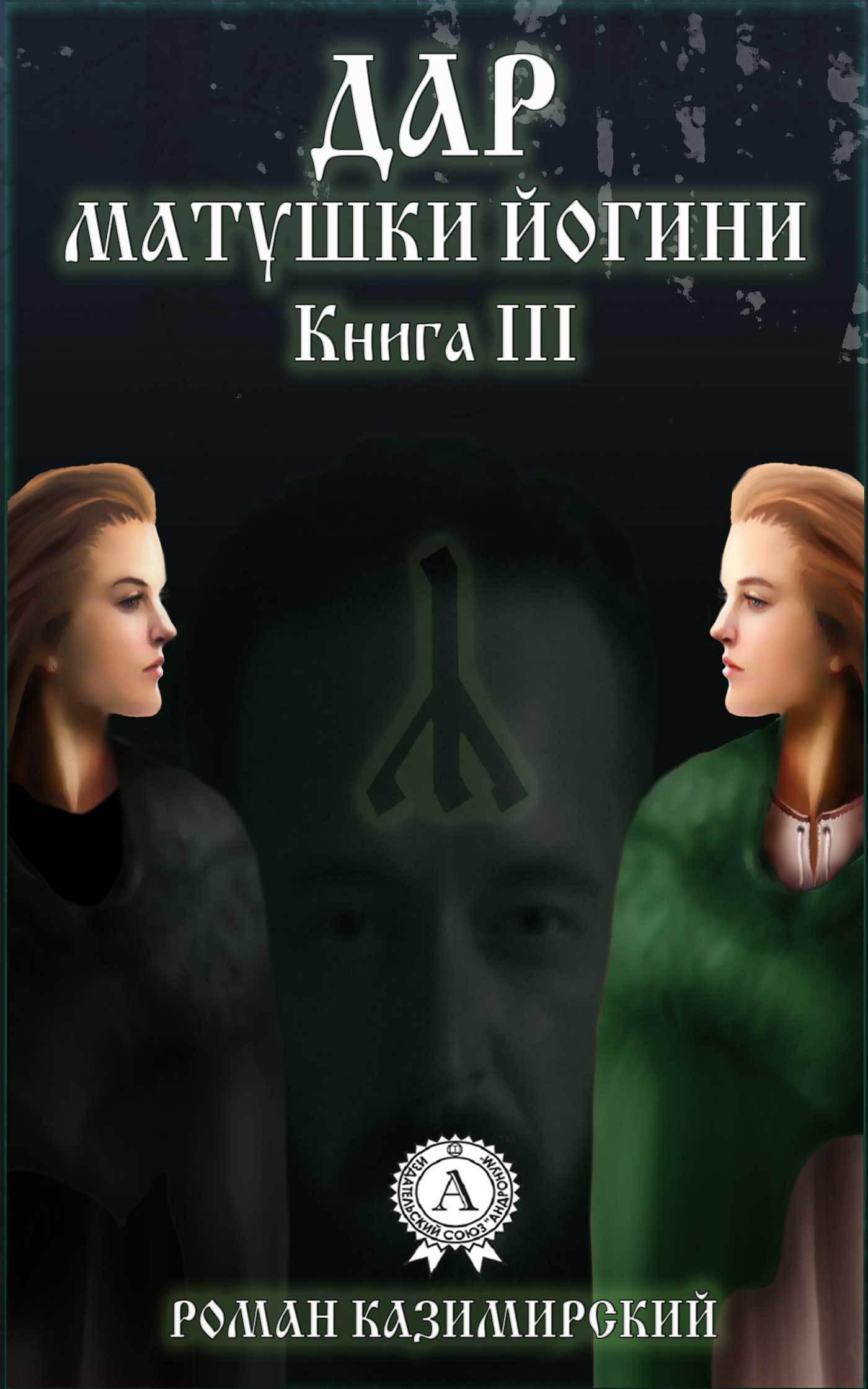 Роман Казимирский - Дар матушки Йогини. Книга 3