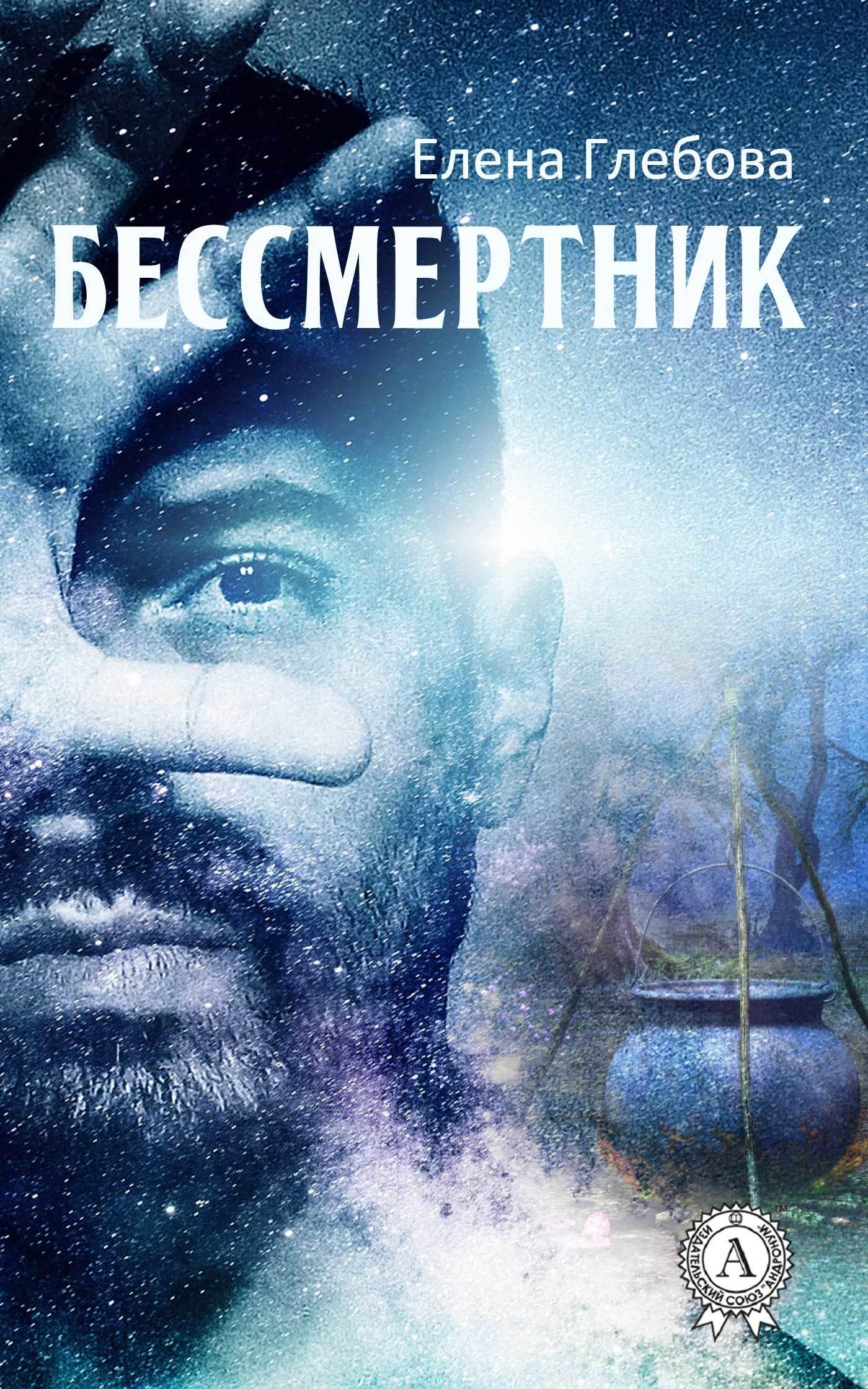 Елена Глебова Бессмертник бессмертник песчаного цветки пачка 30 г