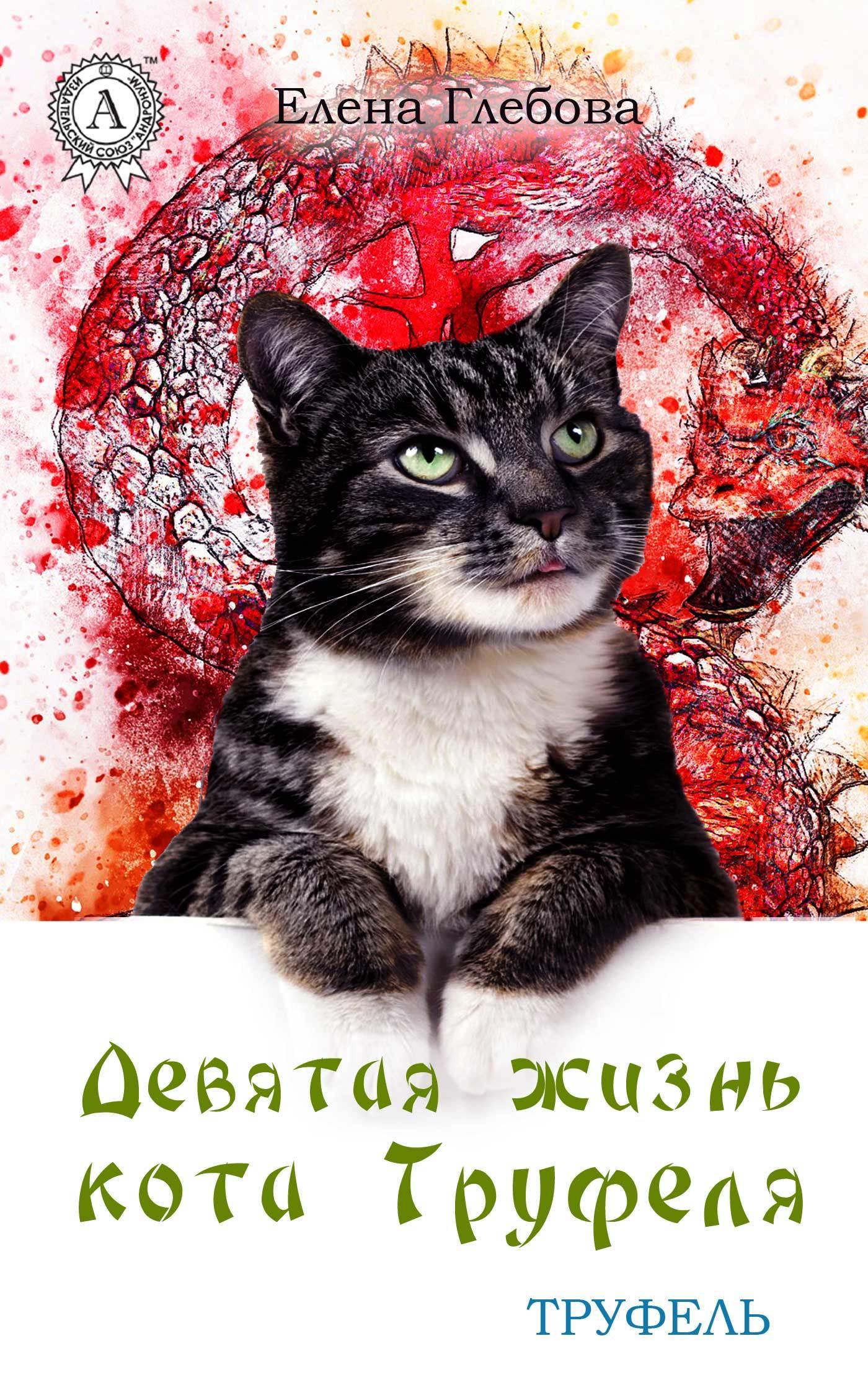 Елена Глебова Девятая жизнь кота Труфеля елена александровна потехина сказка о