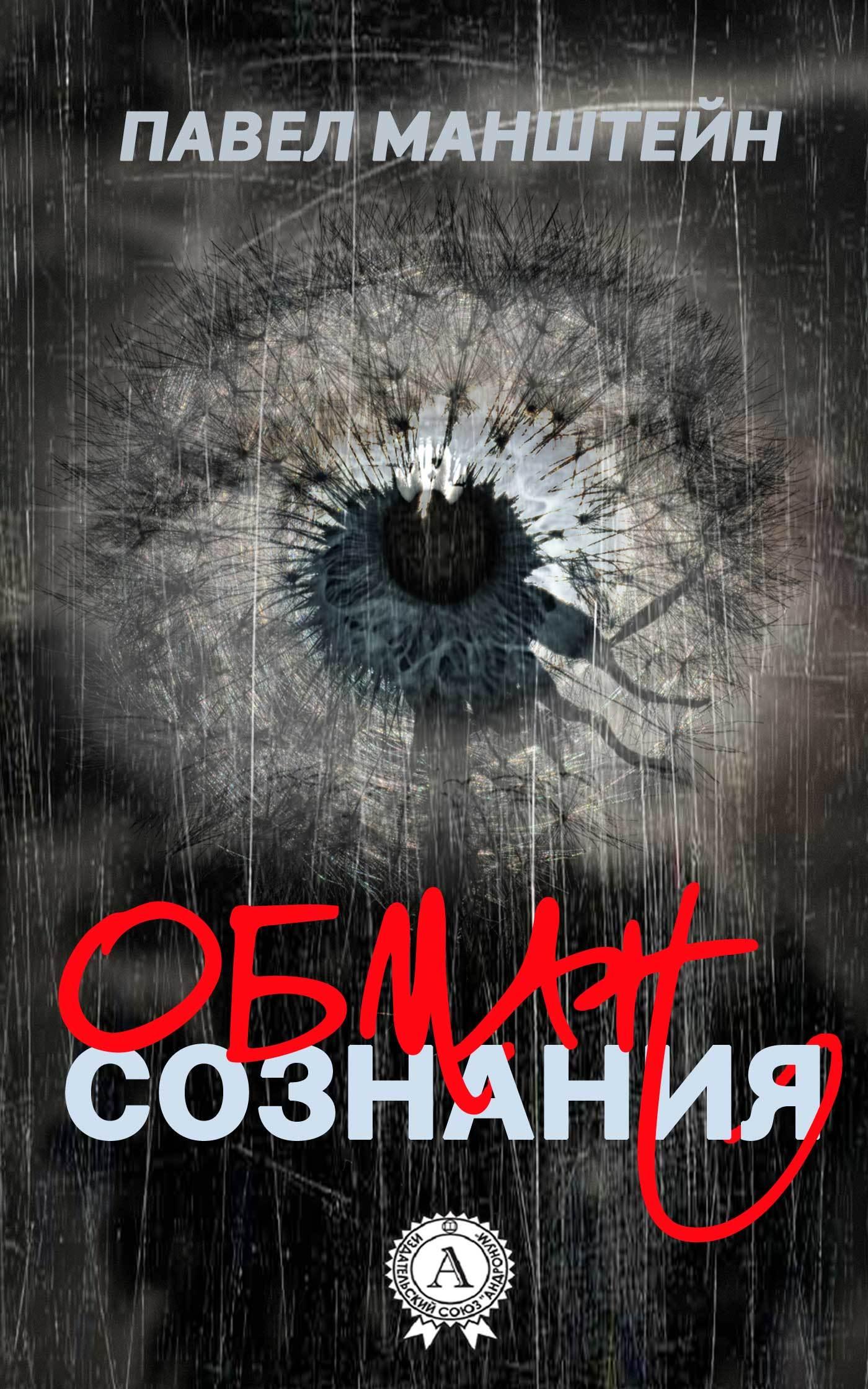 Павел Манштейн - Обман cознания