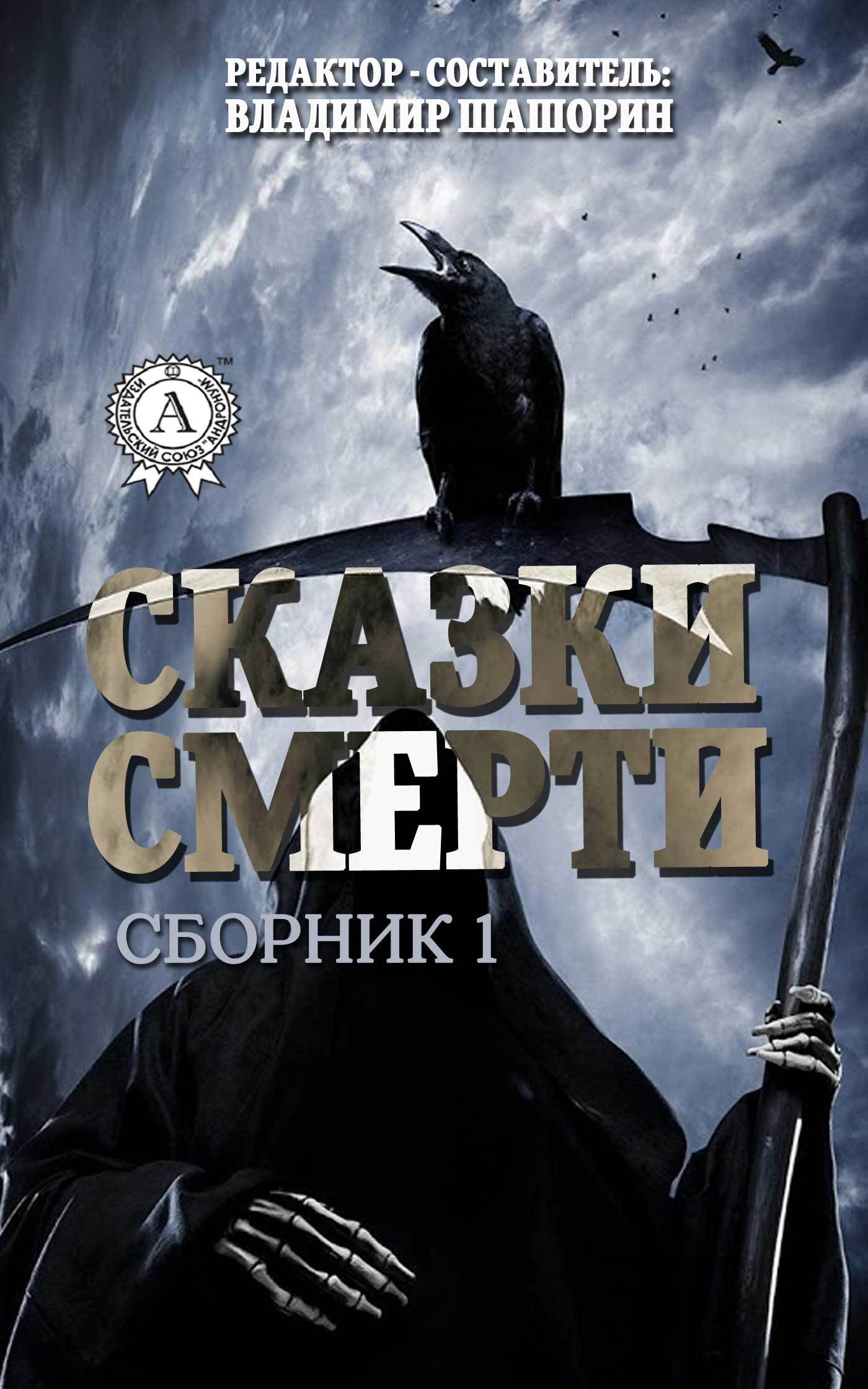 Владимир Шашорин - Сказки Смерти (Сборник 1)