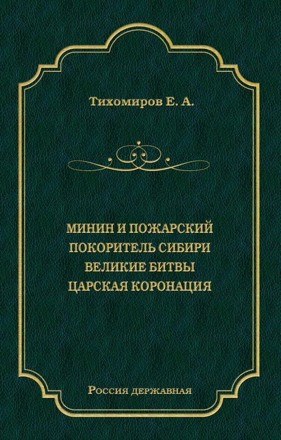 Е. А. Тихомиров бесплатно