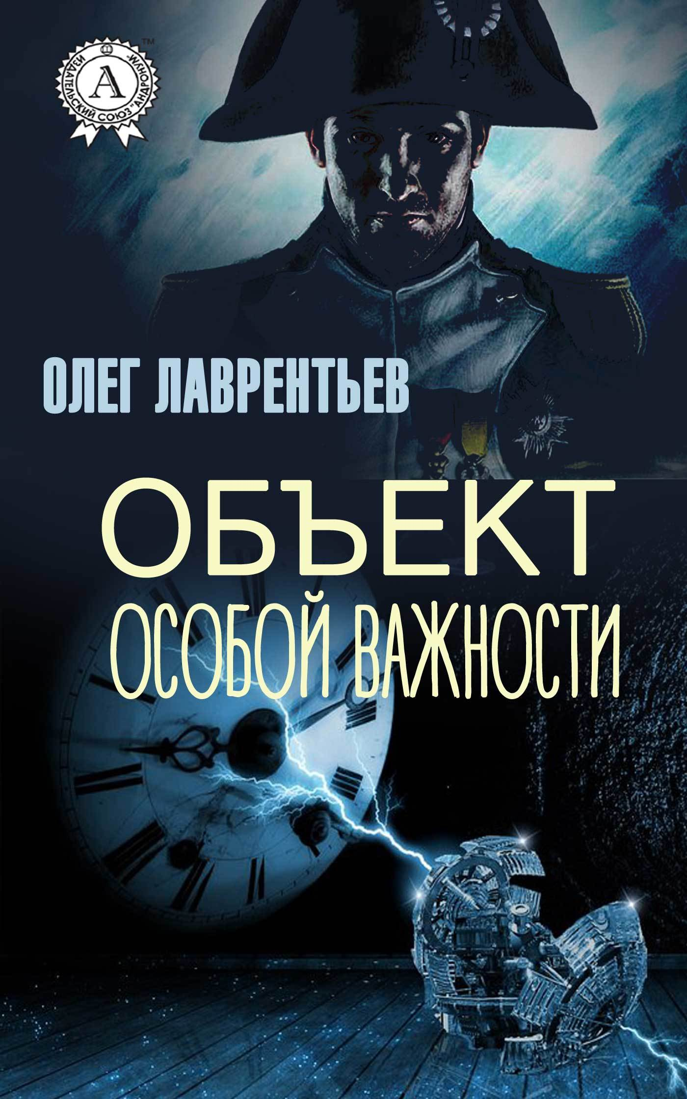 Олег Лаврентьев бесплатно