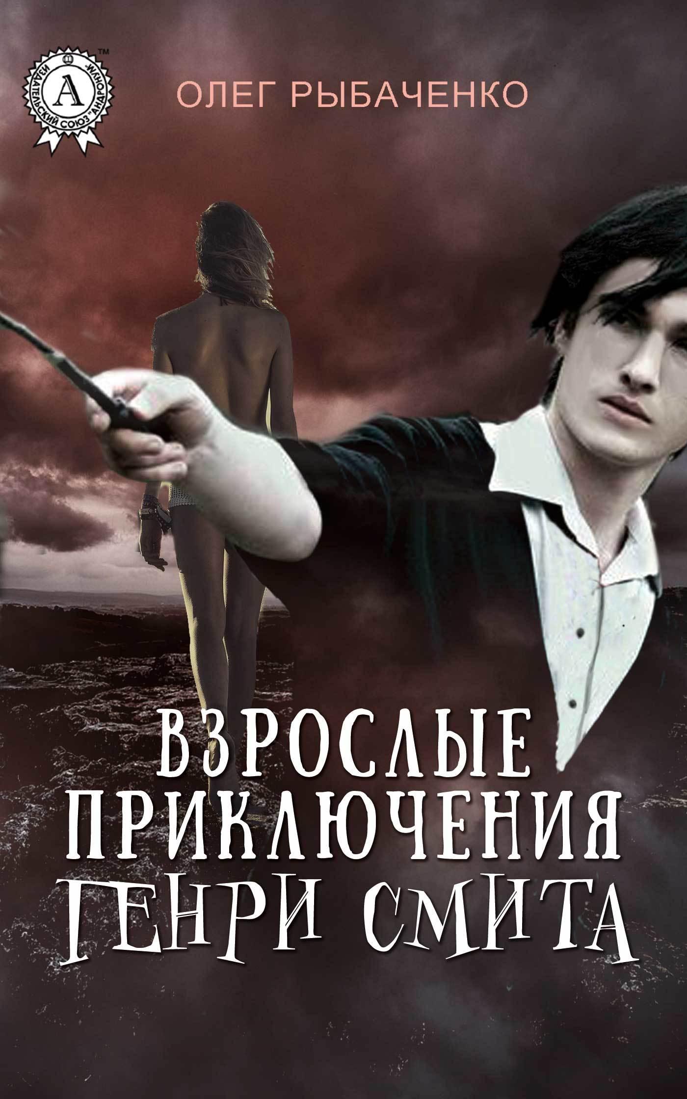 Олег Рыбаченко. Взрослые приключения Генри Смита