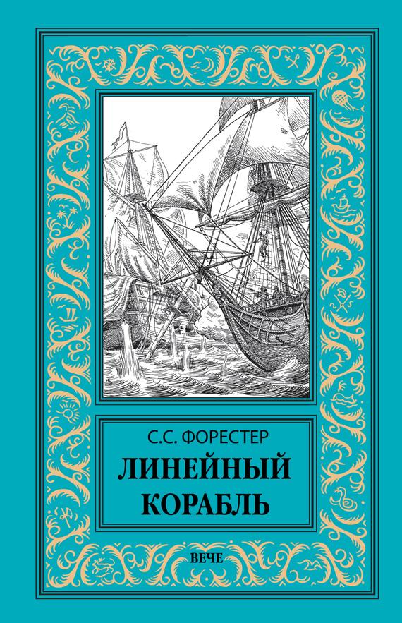 Сесил Форестер - Линейный корабль