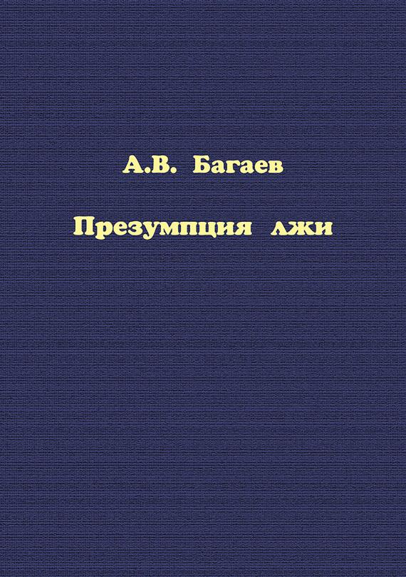 Александр Багаев - Презумпция лжи