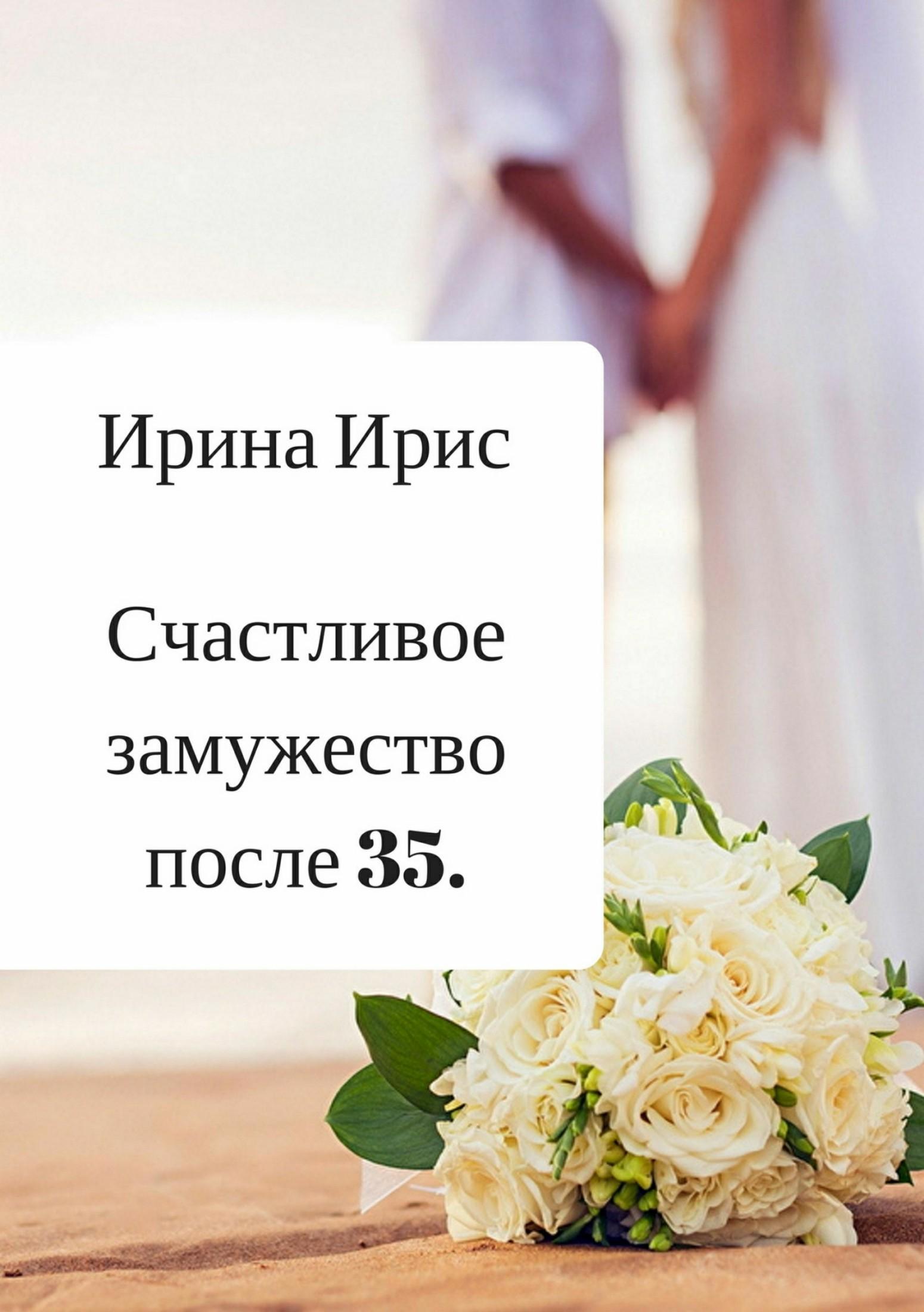 Счастливое замужество после 35