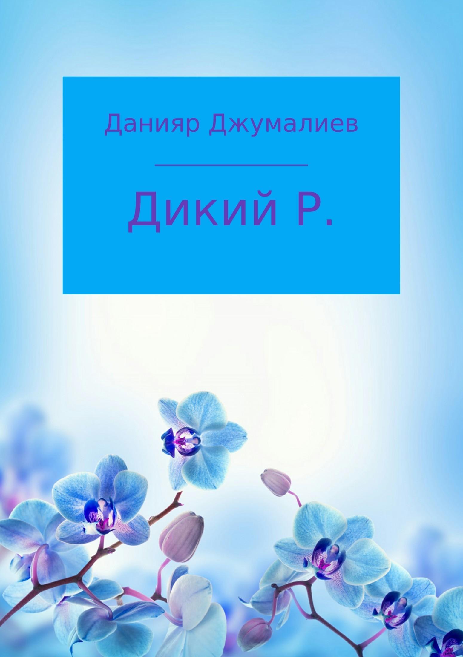Дикий Р.