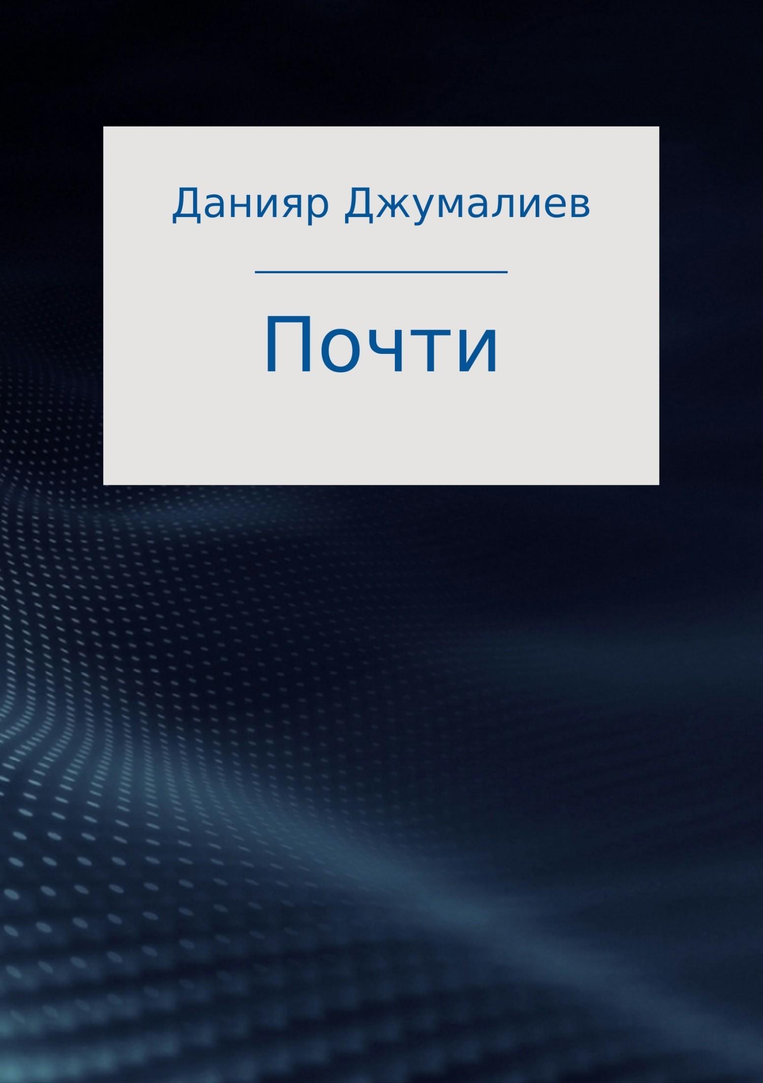 Данияр Темирбекович Джумалиев бесплатно