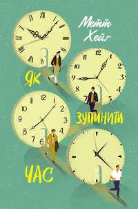 Мэтт Хейг - Як зупинити час