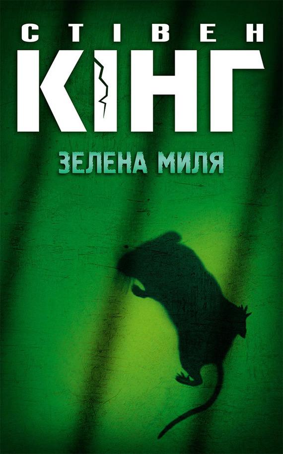 Обложка книги Зелена миля, автор Стівен Кінг