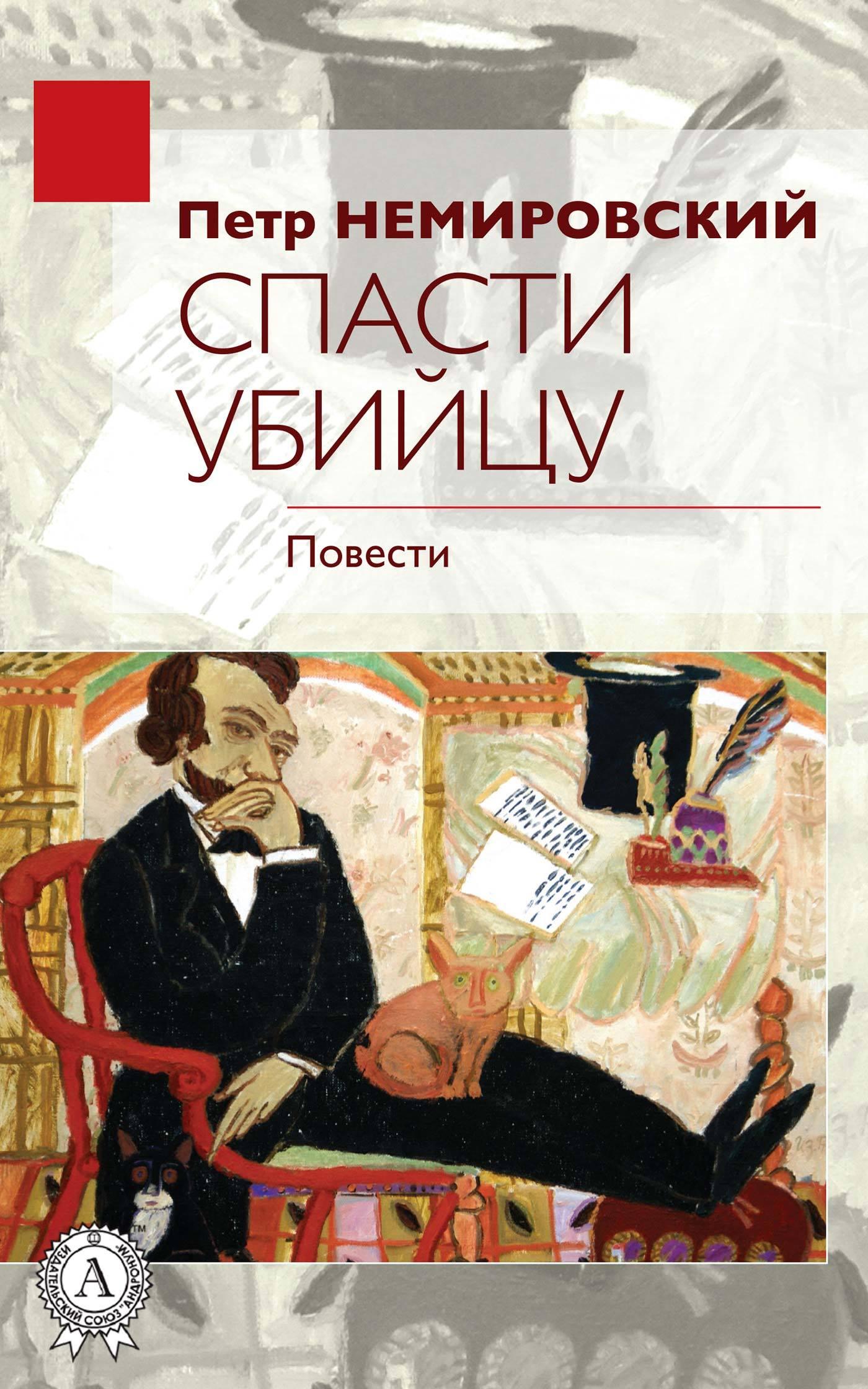 Петр Немировский - Спасти убийцу
