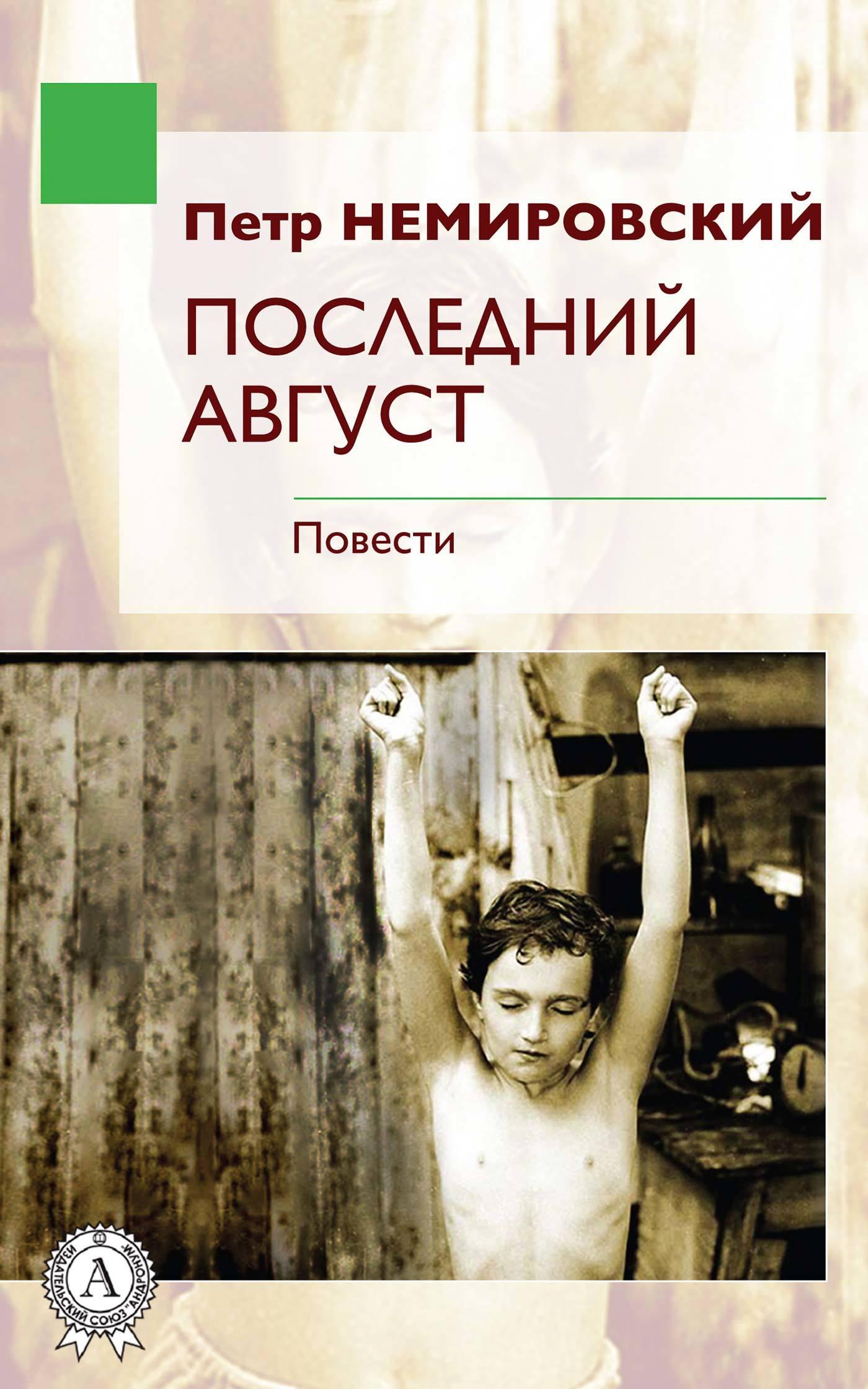 Петр Немировский Последний август недорого