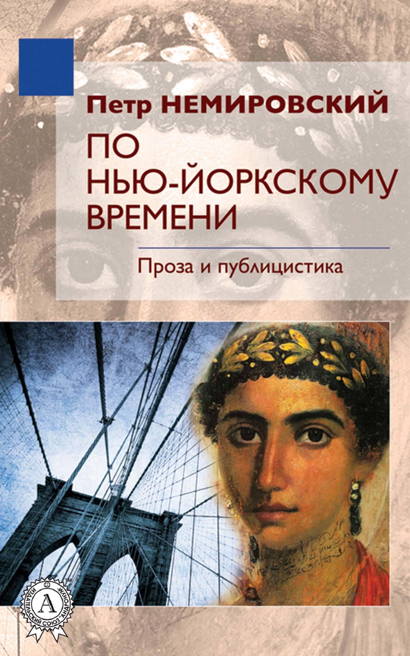 Петр Немировский - По нью-йоркскому времени