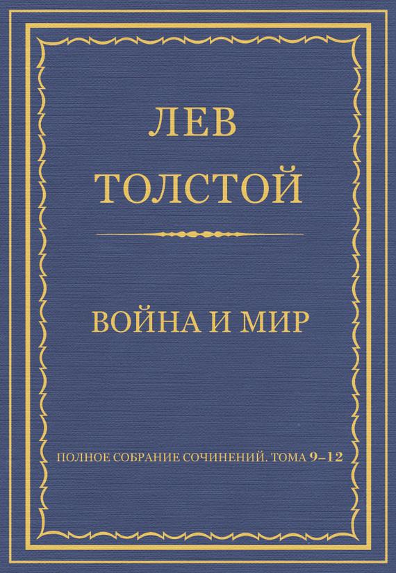 Лев Толстой Полное собрание сочинений. Том 9–12. Война и мир
