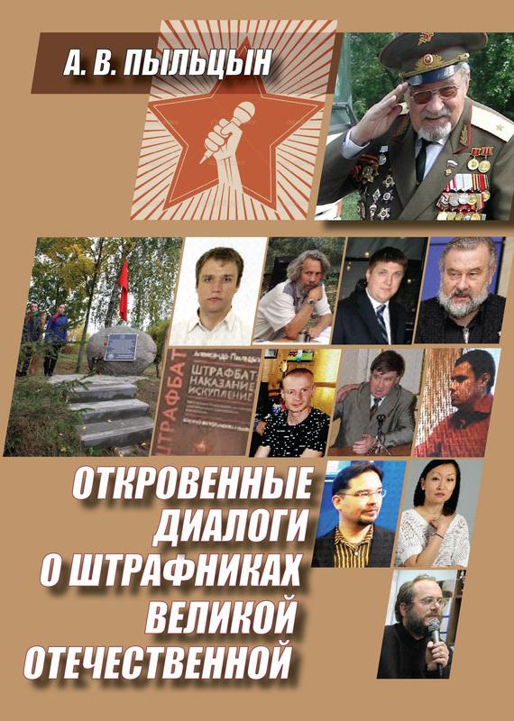 Откровенные диалоги о штрафниках Великой Отечественной
