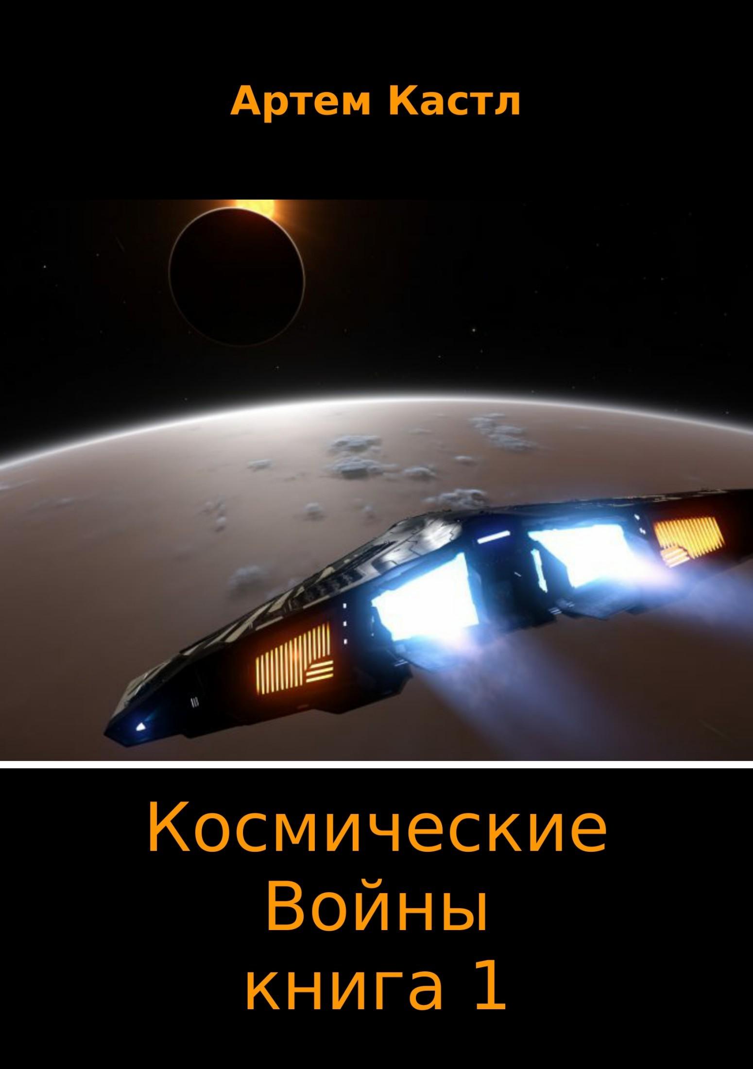 Космические Войны. Книга 1