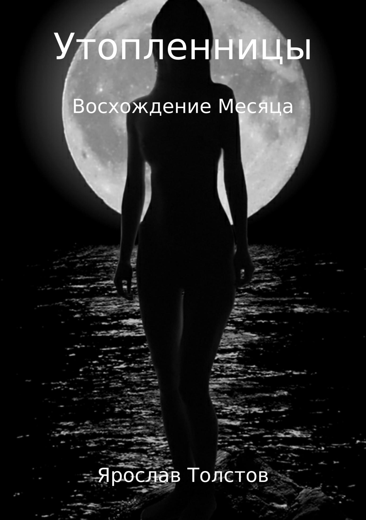 Ярослав Толстов - Утопленницы. Восхождение Месяца