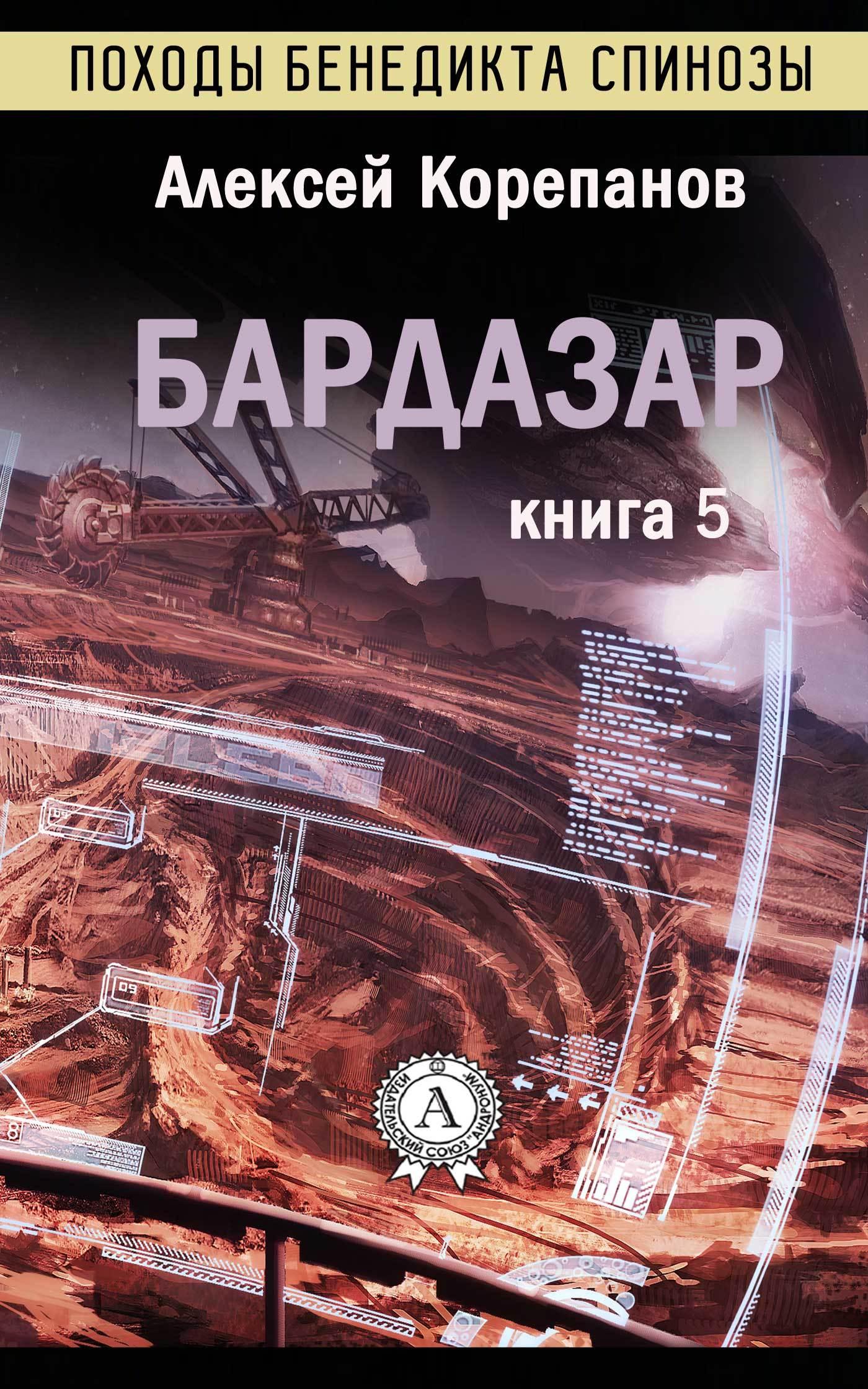 Алексей Корепанов - Бардазар