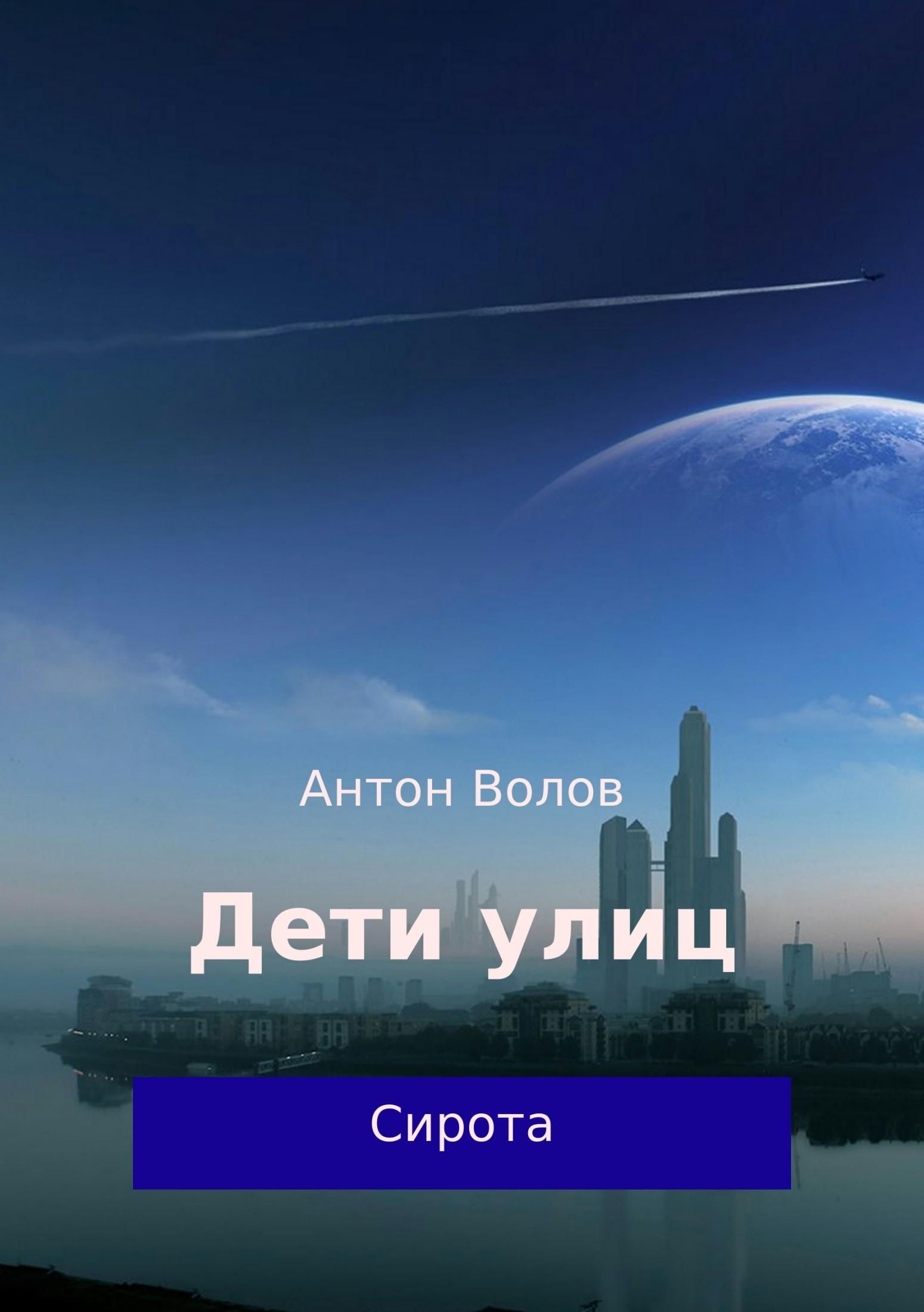 Антон Сергеевич Волов. Дети улиц