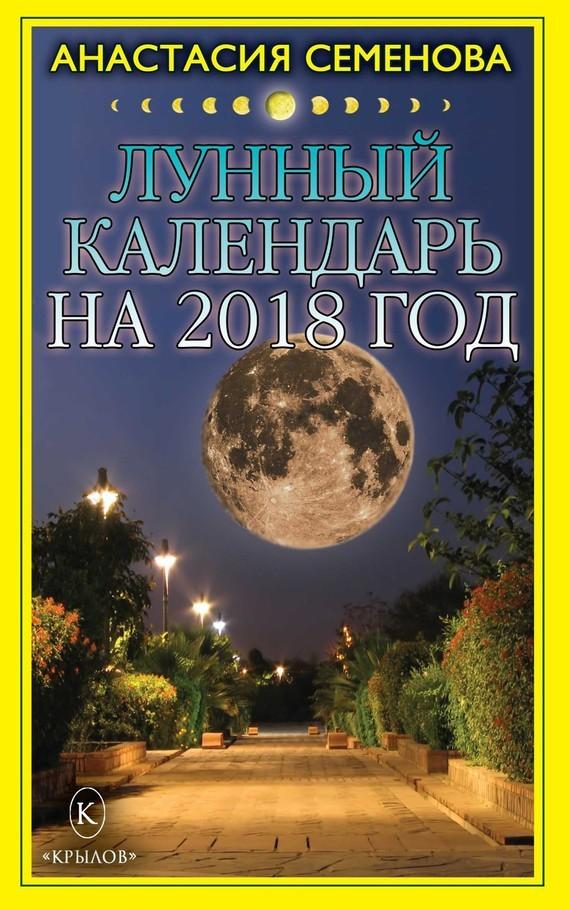 Анастасия Семенова Лунный календарь на 2018 год анастасия семенова православный календарь на 2018 год