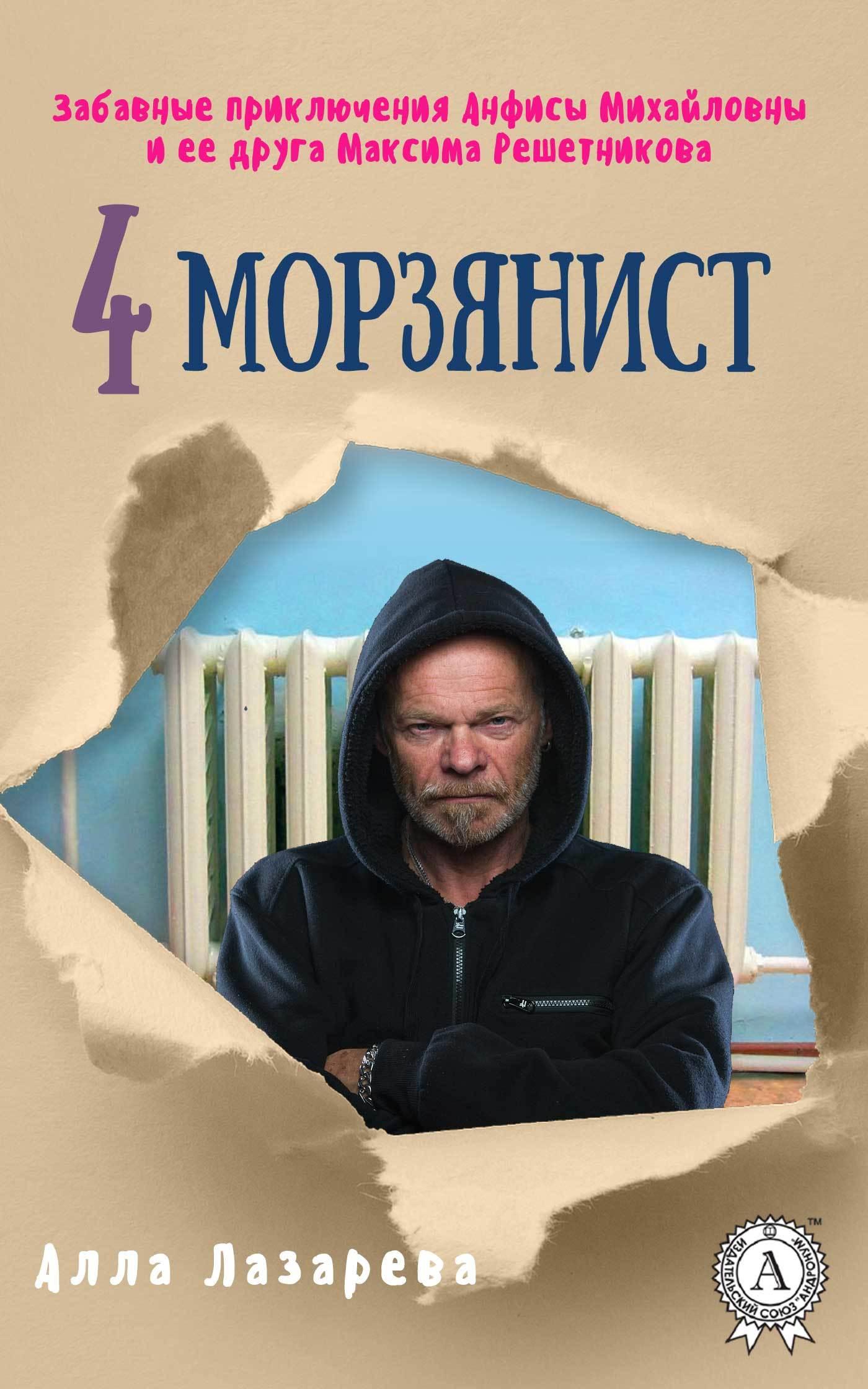 Алла Лазарева Морзянист лазарева и лось в облаке