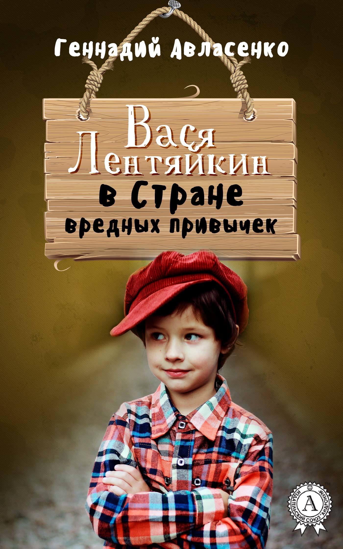 Геннадий Авласенко - Вася Лентяйкин в Стране вредных привычек
