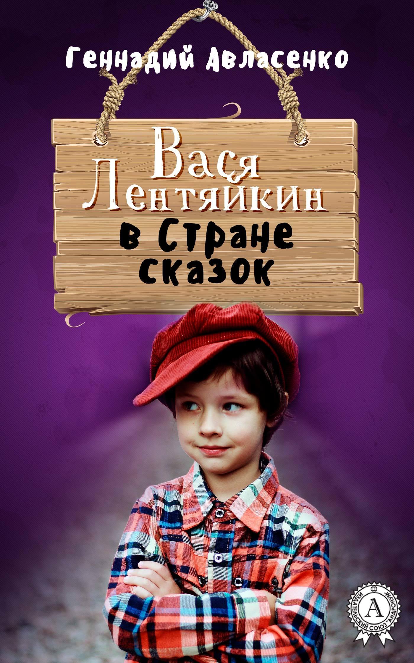 Геннадий Авласенко - Вася Лентяйкин в Стране сказок