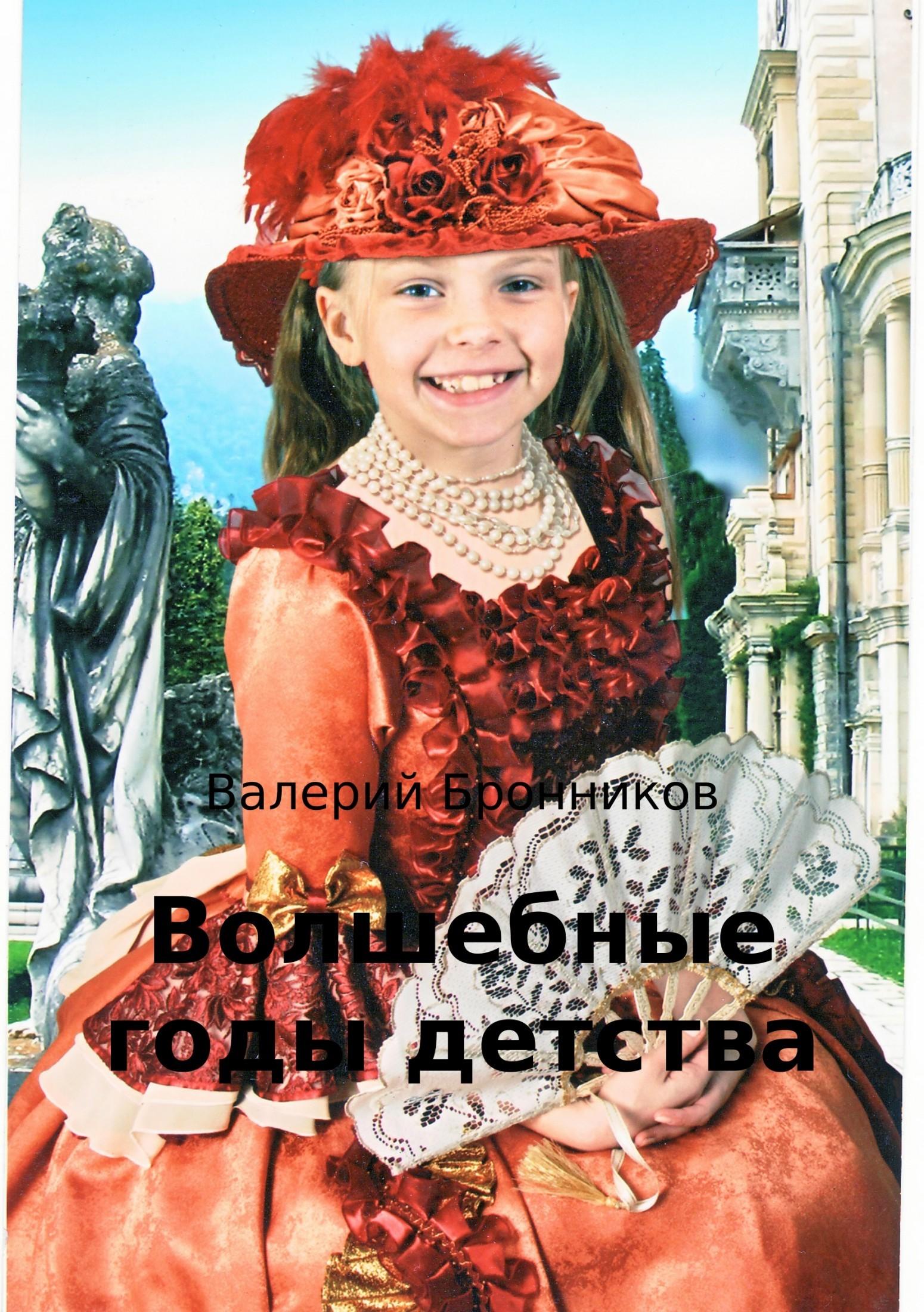 Валерий Викторович Бронников Волшебные годы детства валерий витальевич маскарадов не унывай