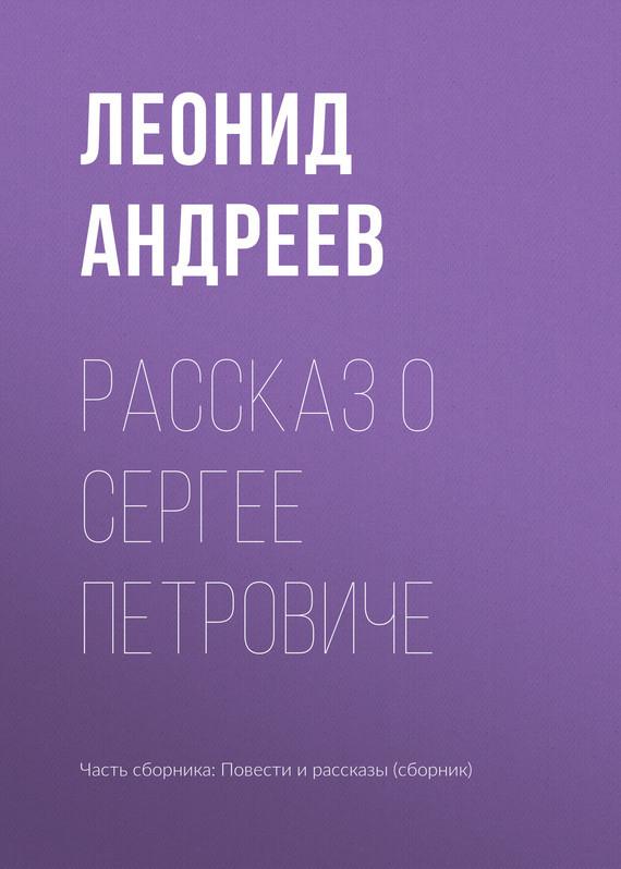 Рассказ о Сергее Петровиче