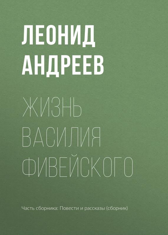 Жизнь Василия Фивейского