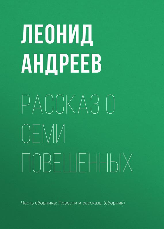 Леонид Андреев Рассказ о семи повешенных покушение