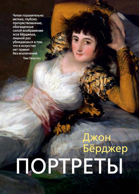 Джон Бёрджер. Портреты (сборник)