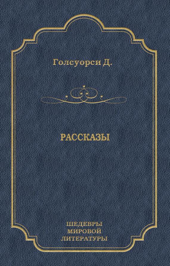 Джон Голсуорси Рассказы (сборник) джон голсуорси спектакль