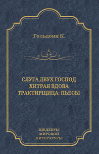 Карло Гольдони - Слуга двух господ. Хитрая вдова. Трактирщица (сборник)