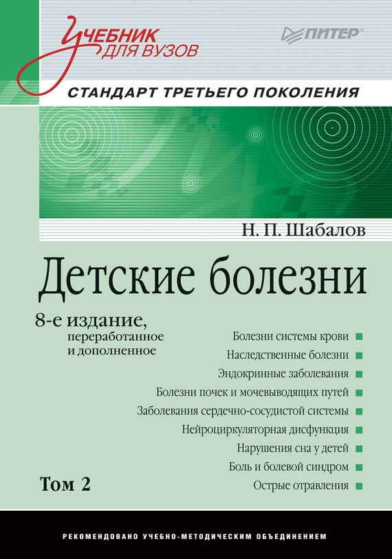Книга детские болезни шабалов скачать бесплатно