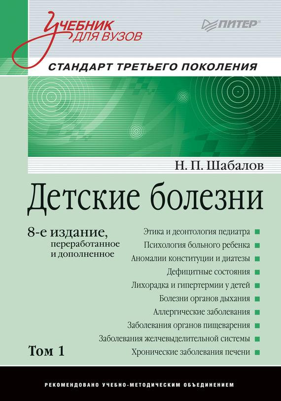 Н. П. Шабалов Детские болезни. Том 1 куплю нагрудный знак заслуженный деятель науки российской федерации