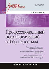 Анатолий Геннадьевич Маклаков - Профессиональный психологический отбор персонала. Теория и практика