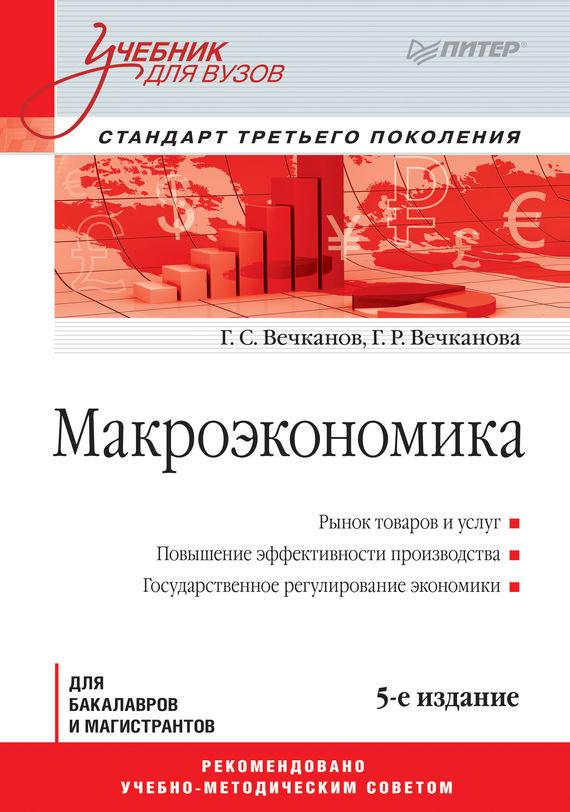 Григорий Вечканов Макроэкономика ю а кумбашева экономические и социальные проблемы современной россии учебник по русскому языку как иностранному