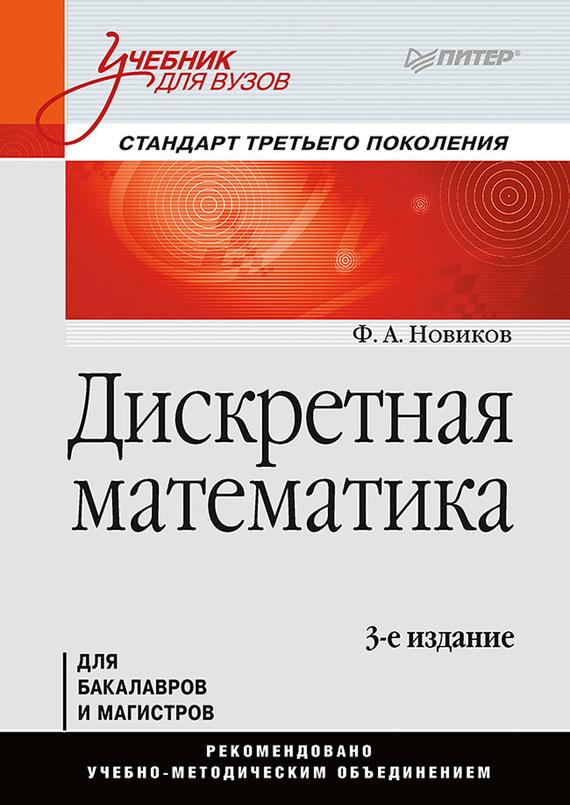 Федор Александрович Новиков Дискретная математика информатика в играх и задачах 1 ый класс горячев