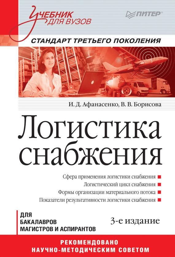 И. Д. Афанасенко Логистика снабжения. Учебник для вузов коммерческая логистика учебник для вузов стандарт третьего поколения