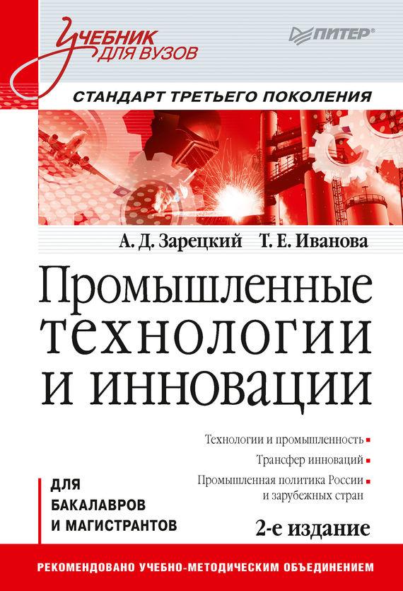 Татьяна Иванова Промышленные технологии и инновации менеджмент инвестиций и инноваций учебник