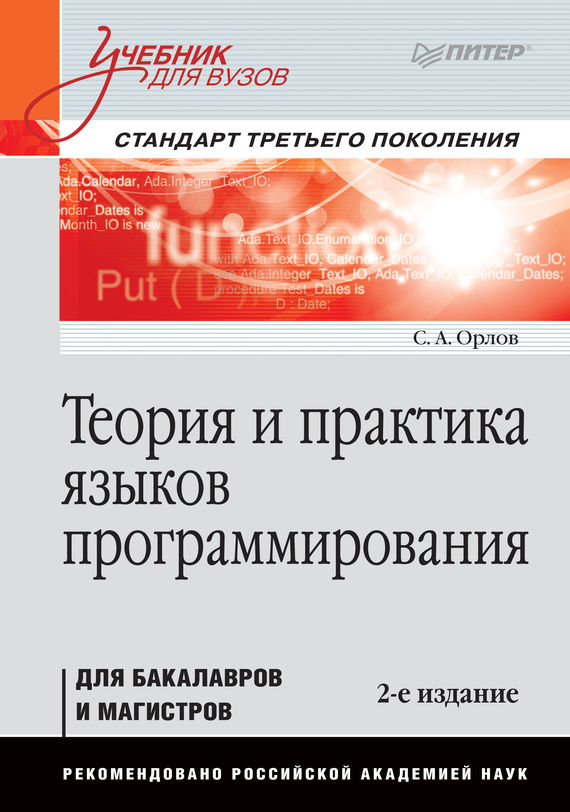 С. А. Орлов Теория и практика языков программирования семь языков за семь недель практическое руководство по изучению языков программирования